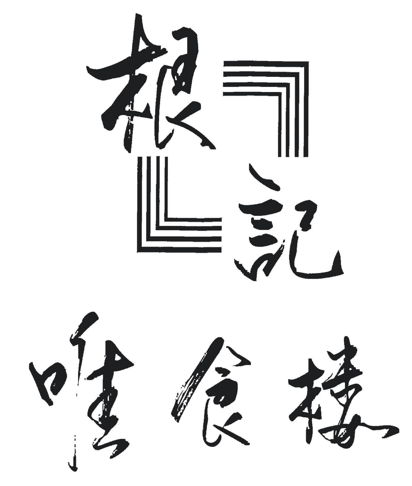 Lok's Chinese Restaurant
